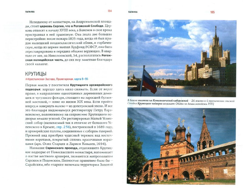 Иллюстрация 1 из 12 для Москва - Агунович, Бирюкова, Бегляров | Лабиринт - книги. Источник: Лабиринт