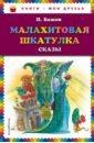 Бажов Павел Петрович Малахитовая шкатулка. Сказы павел бажов павел бажов сказы