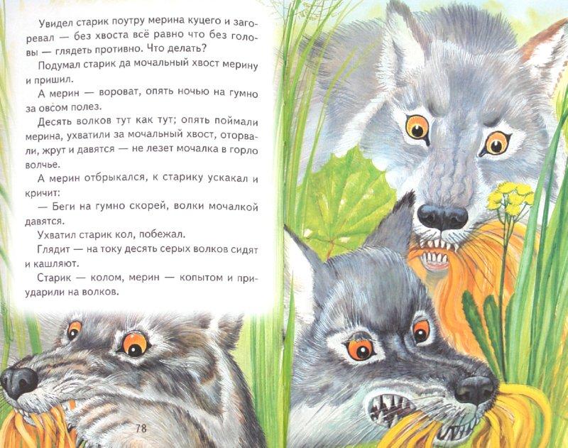 Иллюстрация 1 из 14 для Сорочьи сказки - Алексей Толстой | Лабиринт - книги. Источник: Лабиринт