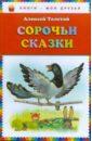 Толстой Алексей Николаевич Сорочьи сказки а н толстой сорочьи сказки