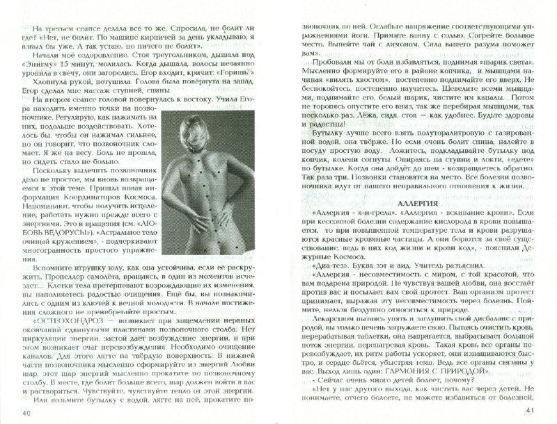 Иллюстрация 1 из 8 для Лунный календарь нового тысячелетия - Арсения Никитенко | Лабиринт - книги. Источник: Лабиринт