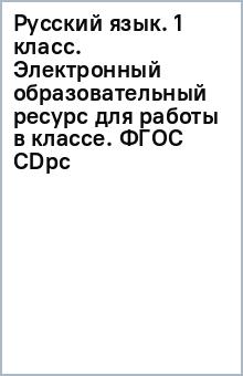 Русский язык. 1 класс. Электронный образовательный ресурс для работы в классе. ФГОС (CDpc)
