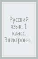 Русский язык. 1 класс. Электронный образовательный ресурс для работы в классе. ФГОС (CDpc).