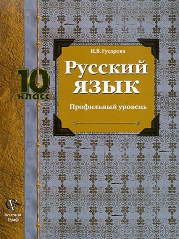 ГУСАРОВА 11 КЛАСС УЧЕБНИК СКАЧАТЬ БЕСПЛАТНО