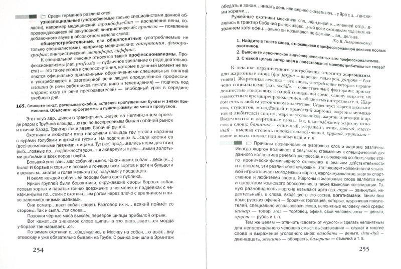 и.в.гусарова русский язык 10 класс гдз