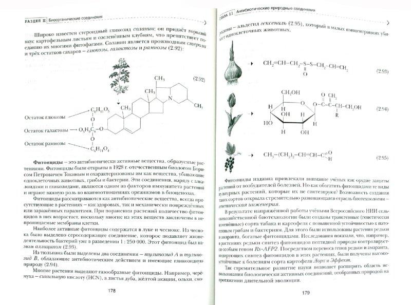 Иллюстрация 1 из 9 для Биологическая химия. 10-11 класс. Учебное пособие для учащихся общеобразовательных учреждений - Яков Шапиро | Лабиринт - книги. Источник: Лабиринт