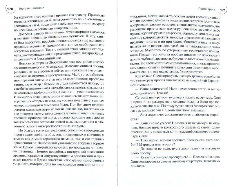 Иллюстрация 1 из 8 для Торговец эпохами. Книга 5. Поиск врага - Юрий Иванович   Лабиринт - книги. Источник: Лабиринт