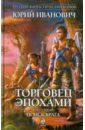 Иванович Юрий Торговец эпохами. Книга 5. Поиск врага