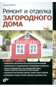 Ремонт и отделка загородного дома фпа и чgsshjsvdkmv fdsh kgvsd