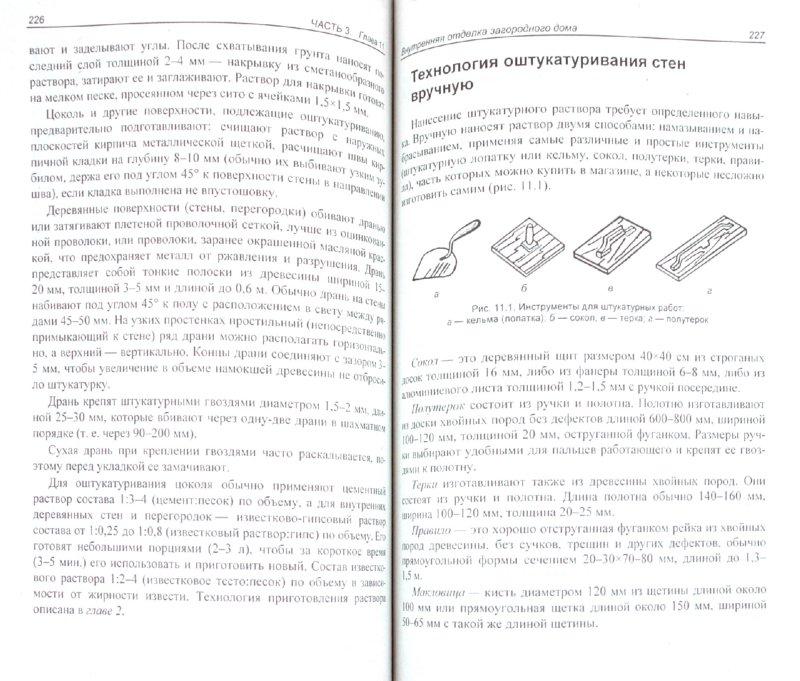 Иллюстрация 1 из 5 для Ремонт и отделка загородного дома - Федор Дубневич   Лабиринт - книги. Источник: Лабиринт