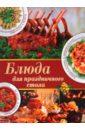 Зайцева Ирина Александровна Блюда для праздничного стола