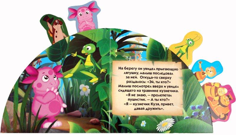 Иллюстрация 1 из 7 для Лучшие друзья. Лунтик. Веер сказок | Лабиринт - книги. Источник: Лабиринт