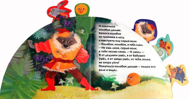 Иллюстрация 1 из 14 для Колобок. Веер сказок   Лабиринт - книги. Источник: Лабиринт