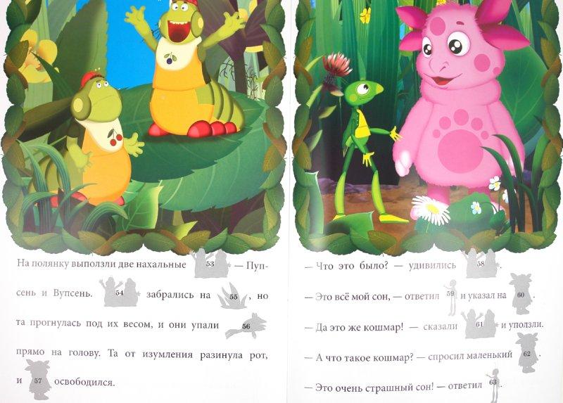 Иллюстрация 1 из 28 для Сказка с наклейками: Лунтик и его друзья.   Лабиринт - книги. Источник: Лабиринт