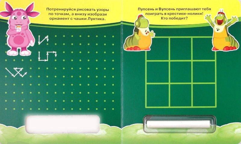 Иллюстрация 1 из 2 для Поиграем! Лунтик и его друзья. Книжка с волшебным мелком | Лабиринт - книги. Источник: Лабиринт