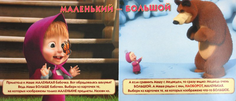 Иллюстрация 1 из 6 для Все наоборот! Противоположности. Маша и Медведь. Книжка с перекидными картинками | Лабиринт - книги. Источник: Лабиринт