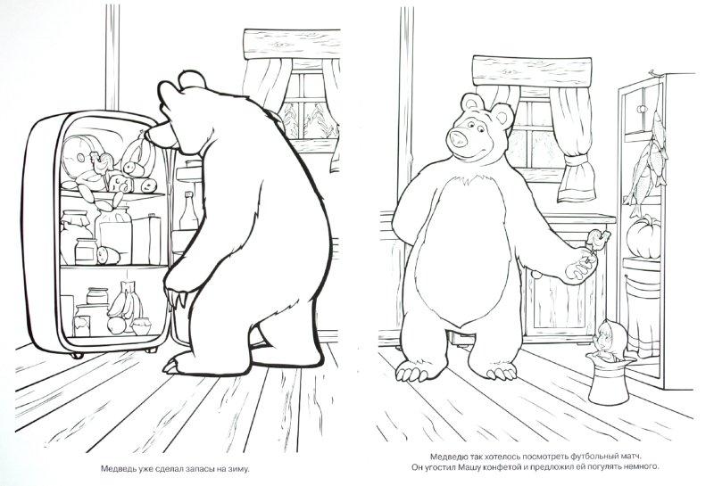 """Иллюстрация 1 из 9 для Волшебная раскраска """"Маша и Медведь"""" (№ 1171)   Лабиринт - книги. Источник: Лабиринт"""