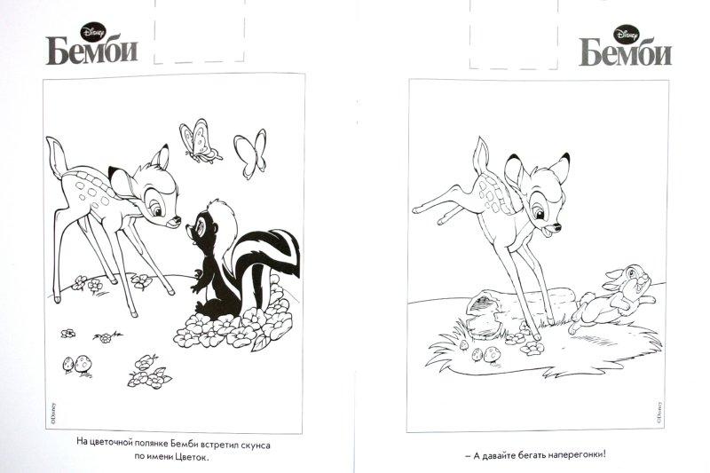 """Иллюстрация 1 из 10 для Наклей и раскрась """"Бемби"""" (№ 1168)   Лабиринт - книги. Источник: Лабиринт"""