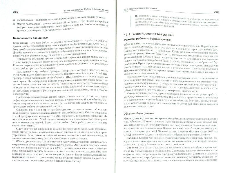 Иллюстрация 1 из 21 для Информатика. Базовый курс. Учебник для вузов - Сергей Симонович   Лабиринт - книги. Источник: Лабиринт