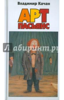 Арт-пасьянс