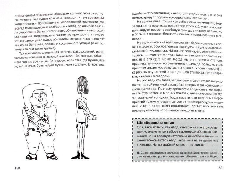 Иллюстрация 1 из 14 для Прикольная наука. Книга 2 - Марк Бенеке   Лабиринт - книги. Источник: Лабиринт