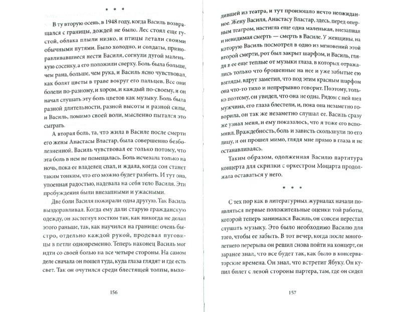 Иллюстрация 1 из 13 для Разноцветные глаза: рассказы и новеллы - Милорад Павич | Лабиринт - книги. Источник: Лабиринт