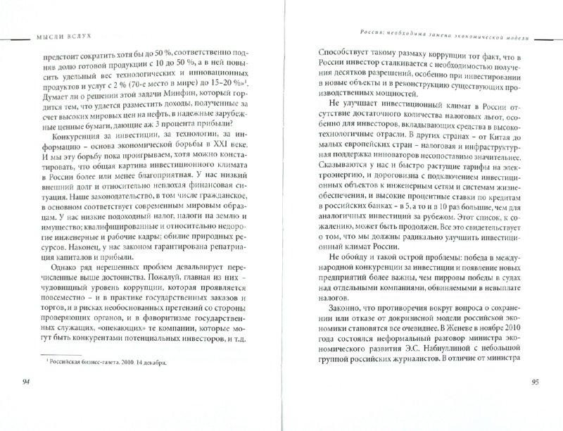 Иллюстрация 1 из 12 для Мысли вслух - Евгений Примаков | Лабиринт - книги. Источник: Лабиринт