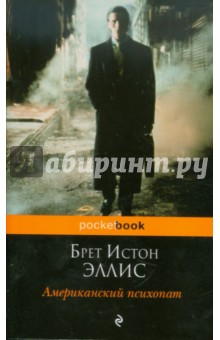 Американский психопат книга рецензии 305