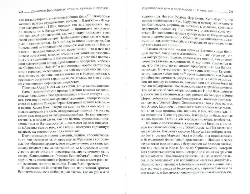 Иллюстрация 1 из 22 для Династия Бернадотов: короли, принцы и прочие - Стаффан Скотт   Лабиринт - книги. Источник: Лабиринт