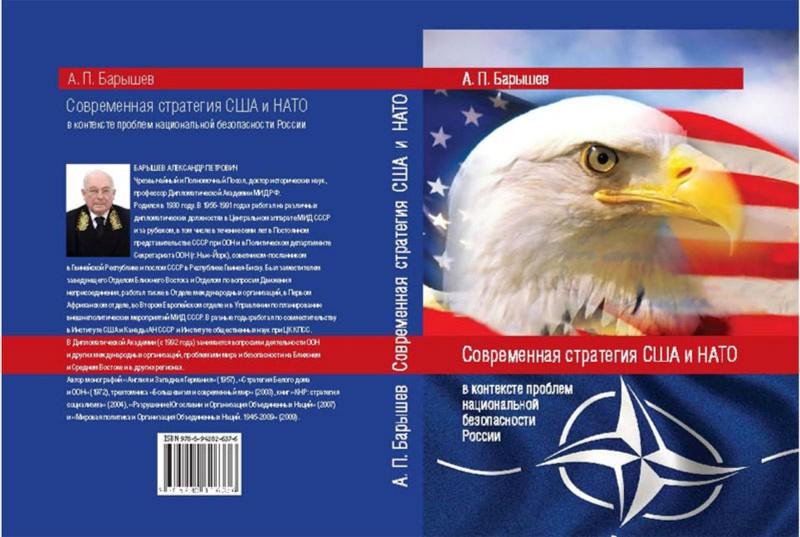 Иллюстрация 1 из 2 для Современная стратегия США и НАТО (в контексте проблем национальной безопасности России) - Александр Барышев   Лабиринт - книги. Источник: Лабиринт