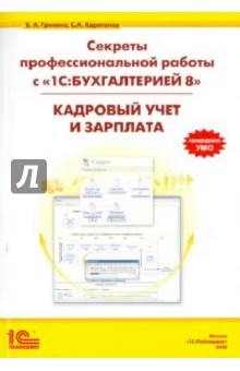 1с предприятие 8.2 8.2.13.205 оформление продажа в кредит программисты 1с 8.1