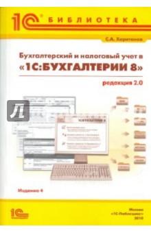 """Бухгалтерский и налоговый учет в """"1С:Бухгалтерии 8"""" 2.0"""
