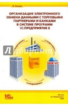 Организация электронного обмена данными с торг. партнерами и банками в программе