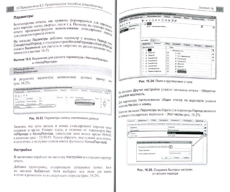 Иллюстрация 1 из 12 для 1С:Предприятие 8.2. Практическое пособие разработчика. Примеры и типовые приемы (+CD) - Радченко, Хрусталева   Лабиринт - книги. Источник: Лабиринт