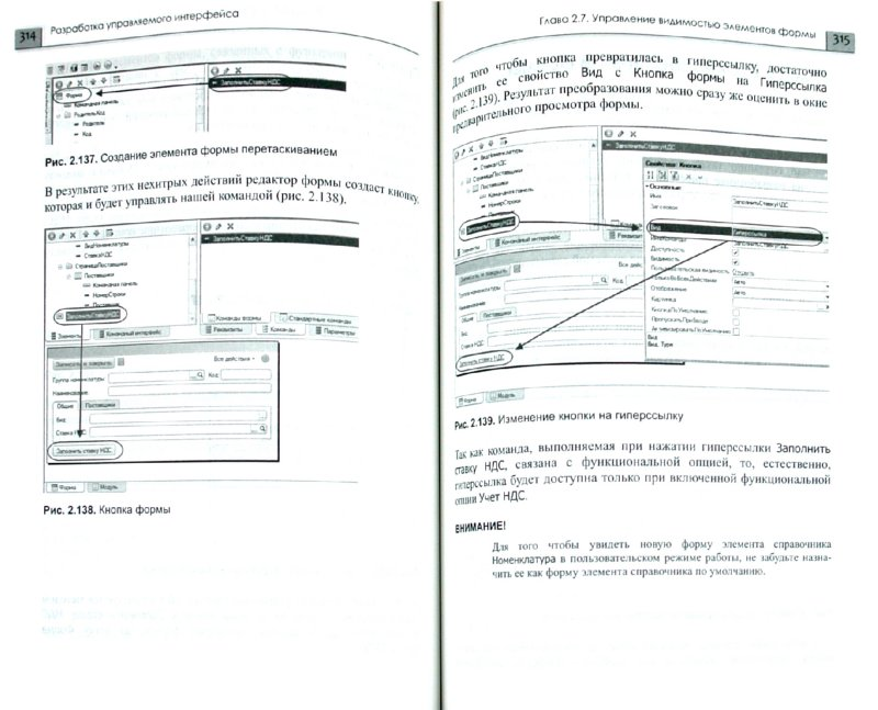 Иллюстрация 1 из 16 для Разработка управляемого интерфейса (+CD) - Ажеронок, Островерх, Хрусталева, Радченко | Лабиринт - книги. Источник: Лабиринт