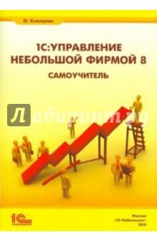 1С:Управление небольшой фирмой 8. Самоучитель
