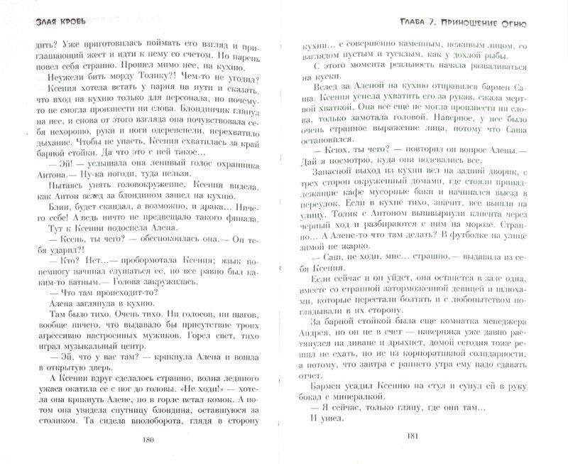 Иллюстрация 1 из 5 для Злая кровь - Елена Таничева | Лабиринт - книги. Источник: Лабиринт