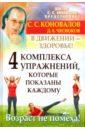 Обложка 4 комплекса упражнений, которые показаны каждому. В движении - здоровье