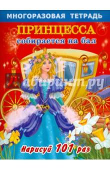 Принцесса собирается на бал. Многоразовая тетрадь для самых маленьких