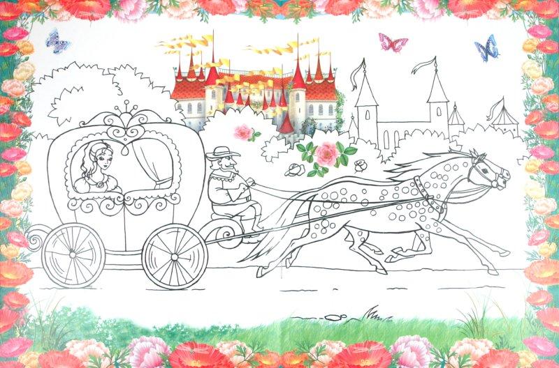 Иллюстрация 1 из 6 для Принцесса собирается на бал. Многоразовая тетрадь для самых маленьких - Екатерина Матюшкина | Лабиринт - книги. Источник: Лабиринт
