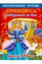Матюшкина Екатерина Александровна Принцесса собирается на бал. Многоразовая тетрадь для самых маленьких