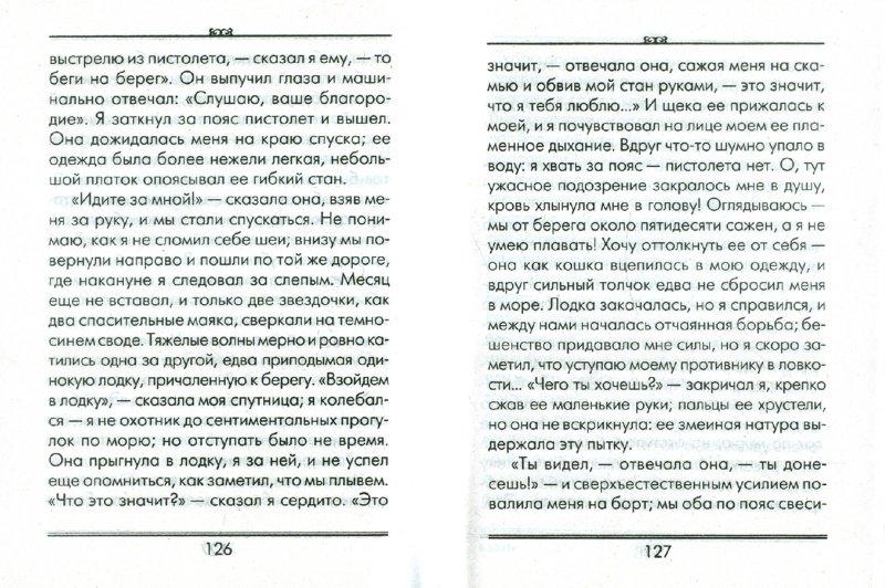 Иллюстрация 1 из 10 для Герой нашего времени - Михаил Лермонтов | Лабиринт - книги. Источник: Лабиринт