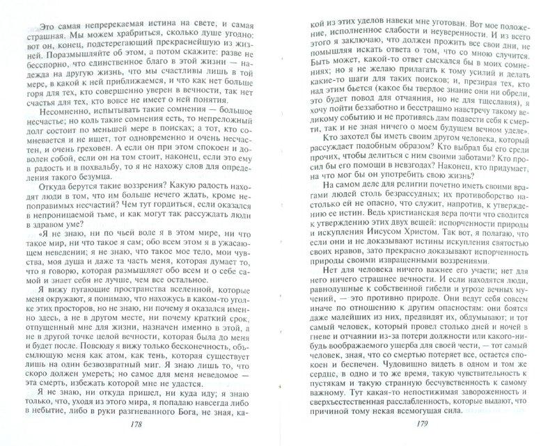 Иллюстрация 1 из 6 для Мысли. Афоризмы - Блез Паскаль | Лабиринт - книги. Источник: Лабиринт