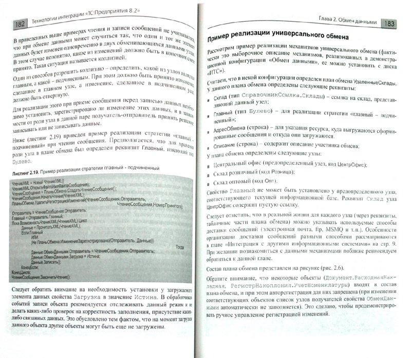 """Иллюстрация 1 из 11 для Технологии интеграции """"1С:Предприятия 8.2"""" (+ CD) - Гончаров, Хрусталева   Лабиринт - книги. Источник: Лабиринт"""