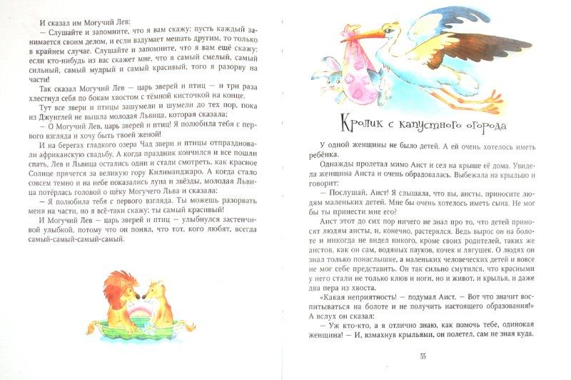 Иллюстрация 1 из 60 для Дед Мороз и лето - Василий Ливанов | Лабиринт - книги. Источник: Лабиринт