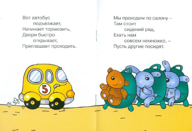 Иллюстрация 1 из 7 для История на ночь. Автобус - Елена Янушко | Лабиринт - книги. Источник: Лабиринт
