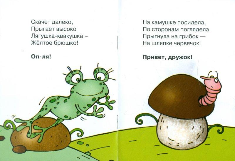 Иллюстрация 1 из 12 для История на ночь. Лягушка - Елена Янушко | Лабиринт - книги. Источник: Лабиринт