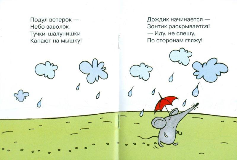 Иллюстрация 1 из 5 для История на ночь. Мышка - Елена Янушко   Лабиринт - книги. Источник: Лабиринт