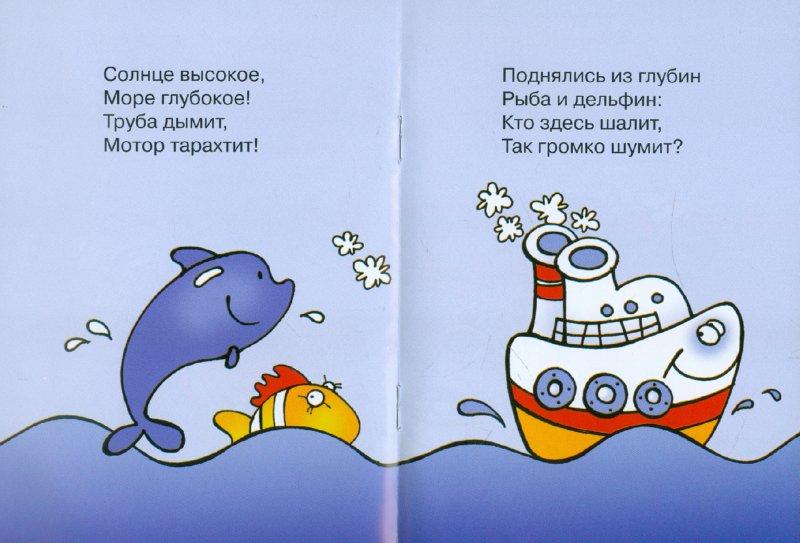 Иллюстрация 1 из 10 для История на ночь. Пароходик - Елена Янушко | Лабиринт - книги. Источник: Лабиринт
