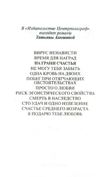 Иллюстрация 1 из 4 для На грани счастья - Татьяна Алюшина | Лабиринт - книги. Источник: Лабиринт